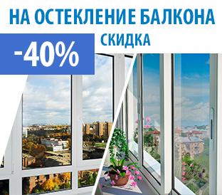 Остеклкние балконов